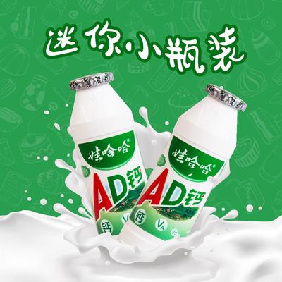 【小瓶装】娃哈哈AD钙奶100ml*24瓶 儿童饮料