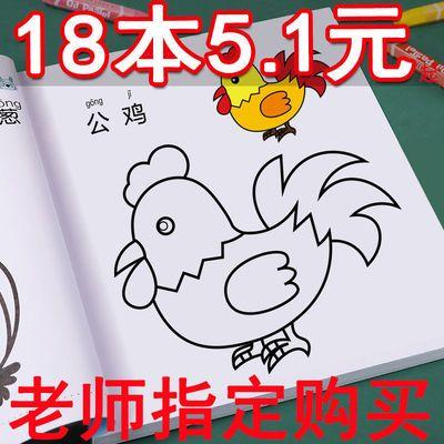 16476/多买多送】儿童画画本绘画本幼儿园涂画本小学生公主涂色本填色本