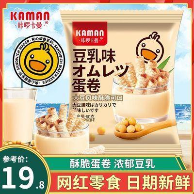 咔啰卡曼蛋卷豆乳味60g椰子风味网红零食小吃代餐充饥办公室点心