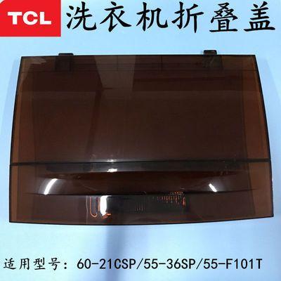 72250/TCL配件盖子翻盖上盖折叠盖全新原装55-36SP/60-21CSP/55-F101T