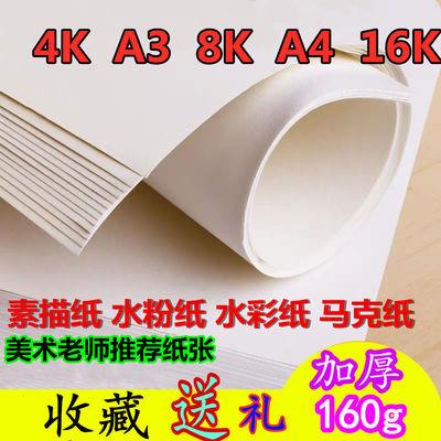 74411/A3素描纸8K水粉纸4K水彩纸A4绘画纸16K绘图马克纸初学者美术考试