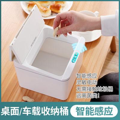 77385/智能感应电动桌面车载垃圾桶收纳盒箱桌上宿舍办公室纸巾盒零食盒