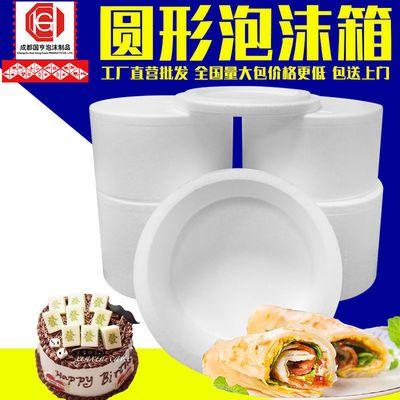 34928/泡沫箱圆形箱子手抓饼快递专用泡沫箱6寸蛋糕保温箱披萨泡沫盒子