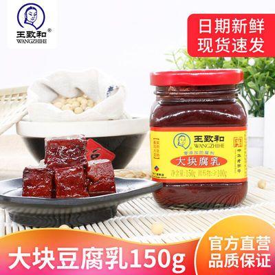 36671/王致和精制3系列大块豆腐乳150g瓶装红方腐乳北京特产火锅伴侣