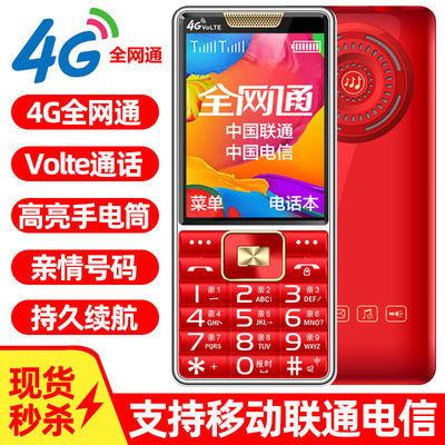 39578/4G全网通移动联通电信双卡双待超长待机语音王报时老人手机老人机