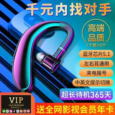 蓝牙耳机无线挂耳式适用华为商务开车运动迷你苹果OPPO小米通用型