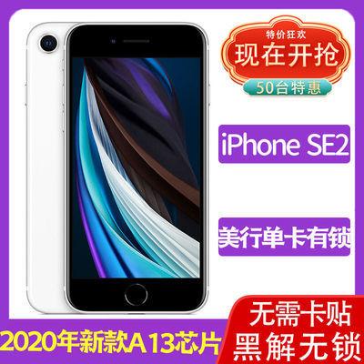 30984/iPhoneSE2原装正品Apple手机全网通黑解好已激活【美版有锁单卡】