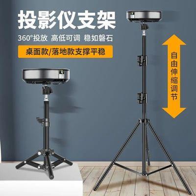 35229/投影仪三角支架可折叠6mm极米坚果通用落地桌面伸缩配件便携升降