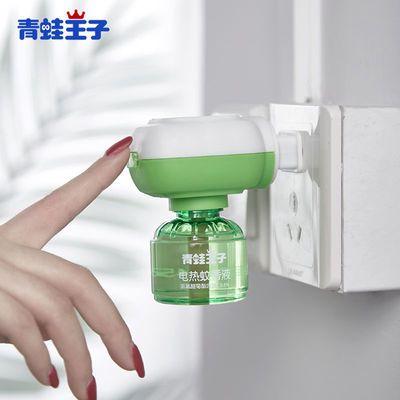 青蛙王子婴儿蚊香液宝宝专用无味孕妇儿童防蚊家用插电电热驱蚊液