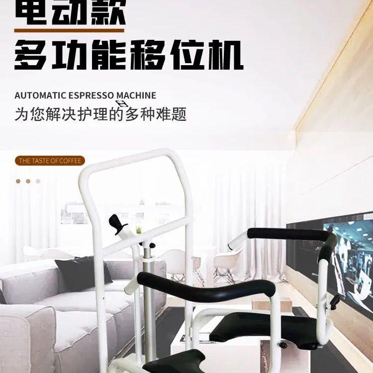 多功能电动移位残疾人车移位机坐便器浴凳