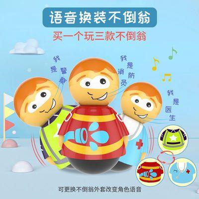 儿童不倒翁玩具宝宝婴儿早教学习说话语音中英文大号0-1岁男女孩