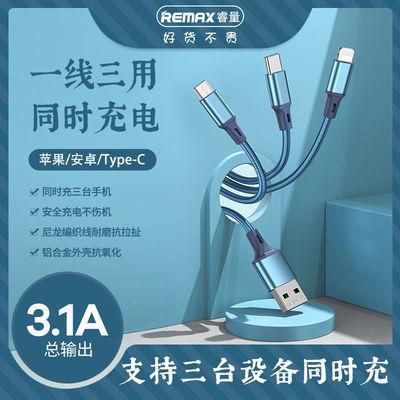 REMAX手机数据线三合一3.1a快充typec安卓一拖三头铝合编织充电线