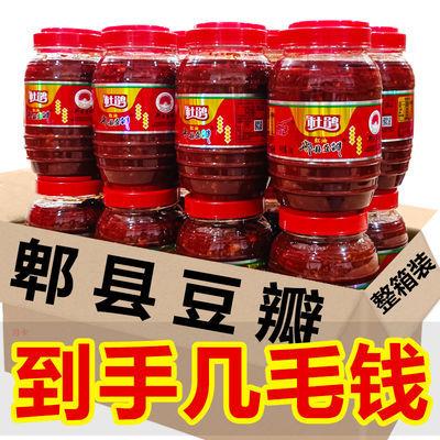 10479/郫县豆瓣酱正宗四川特产红油豆瓣酱批发家用炒菜调料下饭菜回锅肉