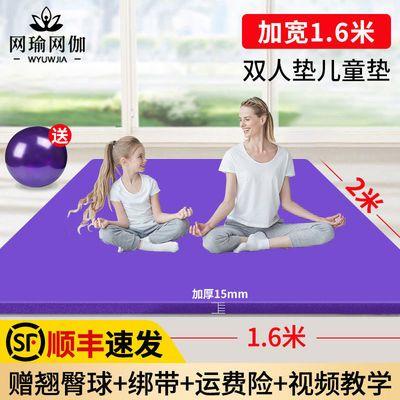 29840/双人瑜伽垫健身三四件套瑜珈垫子防滑加厚加宽加长初学者舞蹈垫子