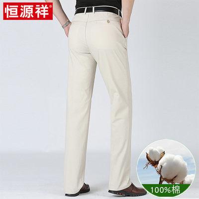 恒源祥100%纯棉春夏季男士休闲裤免烫宽松直筒西裤中老年长裤男