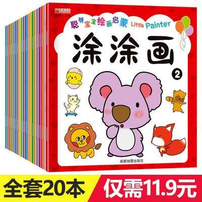 57919/兴趣班寒假儿童画册绘画册画画本幼儿涂色涂鸦画填色画册幼儿园