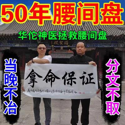 35068/【永不腹发】腰间盘突出膏贴腰肌劳损腰疼压迫坐骨神经腿疼麻木