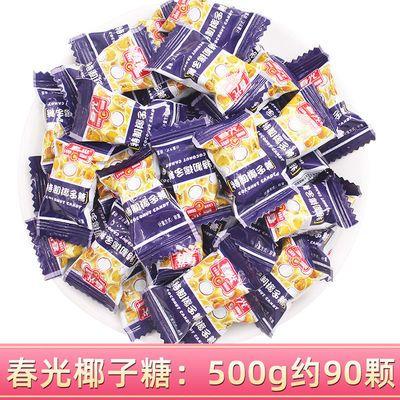 91835/春光椰子糖海南特产特制特浓硬糖结婚喜糖散装批发糖果情人节礼物