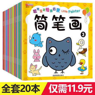 16401/兴趣班寒假儿童画册绘画册画画本2~6岁儿童涂色涂鸦画填色画册