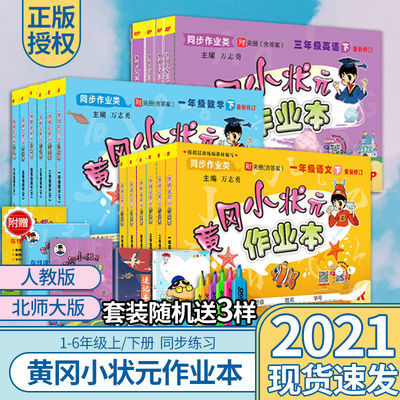 黄冈小状元作业本一二三四五六年级上下册英语文数学人教同步练习