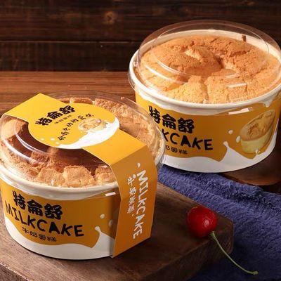 特仑苏牛奶蛋糕盒 特侖舒烘焙包装戚风蛋糕纸杯特伦舒蛋糕模10