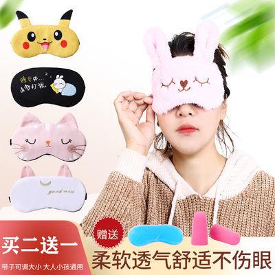 27677/【买2送1可调节】夏季眼罩男女睡眠遮光眼罩可爱成人儿童睡觉眼罩