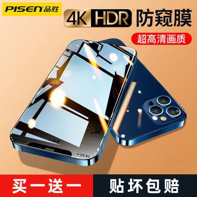 19575/品胜苹果12钢化膜iPhone12ProMax手机全屏覆盖贴膜高清防摔防偷窥
