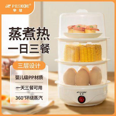 39790/家用早餐神器半球自动断电蒸蛋器大容量煮蛋器迷你蒸蛋神器早餐机