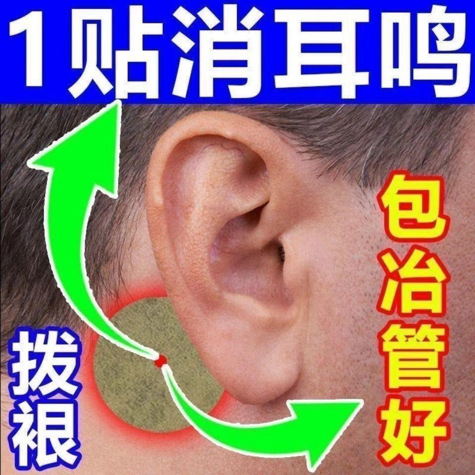 【耳鸣贴】耳聋耳朵耳背嗡嗡响耳痛耳响暖身贴