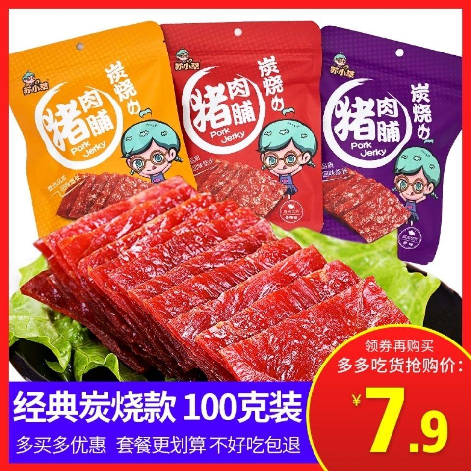 网红猪肉铺靖江老牌特产苏小萃美食香芝麻原味香辣手撕零食直销