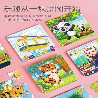 宝宝早教益智力儿童拼图9片木质动脑男孩女孩2-3-6岁小孩拼图