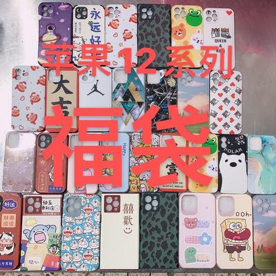21969/福袋包邮5个装适用苹果12手机壳卡通男女款iPhone12pro学生12minu