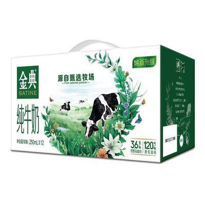 2月新货伊利金典纯牛奶批发早餐营养学生成人牛奶250ml*12盒整箱