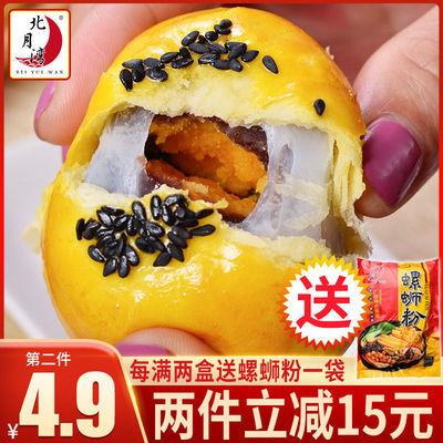 北月湾红豆雪媚娘麻薯蛋黄酥糕点办公室零食传统网红小吃6枚批发