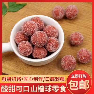 山楂球散装山楂雪丽球健康零食酸甜果脯蜜饯山楂糖球山楂制品小吃