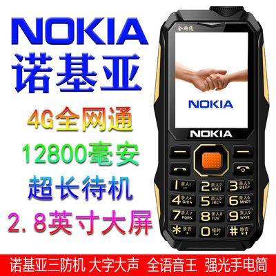 40993/诺基亚老人机军工三防联通4G全网通老年机超长待机男女款老人手机
