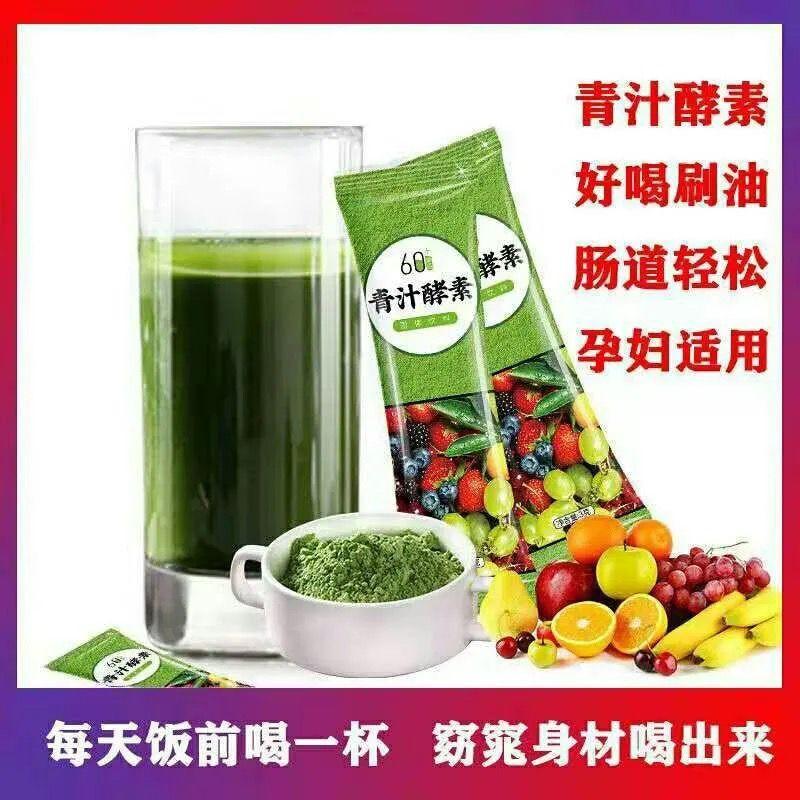 【青汁酵素100条】大麦青汁清肠去油代餐粉酵素农场麦苗粉瘦肚子