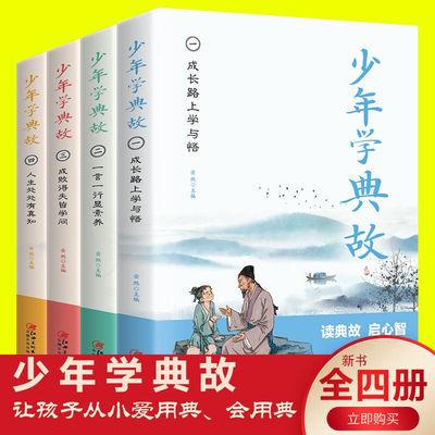 全4册 少年读典故学典故启心智国学文化历史故事青少年国经典