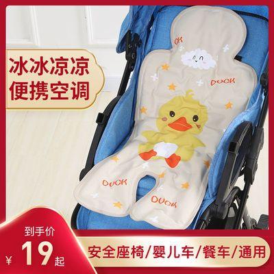 28615/婴儿车凉席坐垫夏季透气儿童餐座椅垫子凝胶凉垫通用宝宝推车冰垫