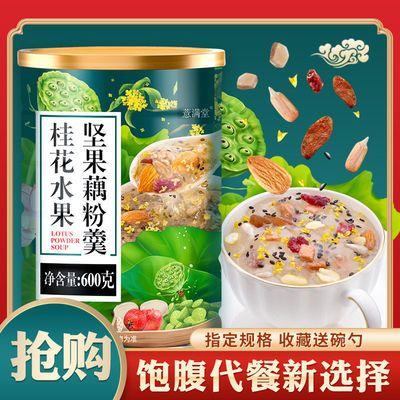 水果坚果藕粉羹手工莲子羹西湖藕粉营养早餐粥500g/罐