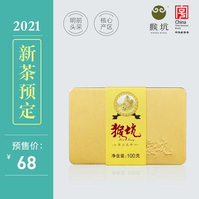 【2021新茶上市】猴坑明前黄山毛峰特级100克高山绿茶叶罐装春茶