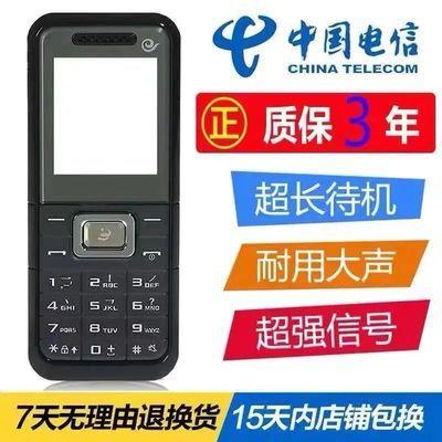 37138/天翼电信4G老人手机直板按键老年机学生备用功能机小手机超长待机
