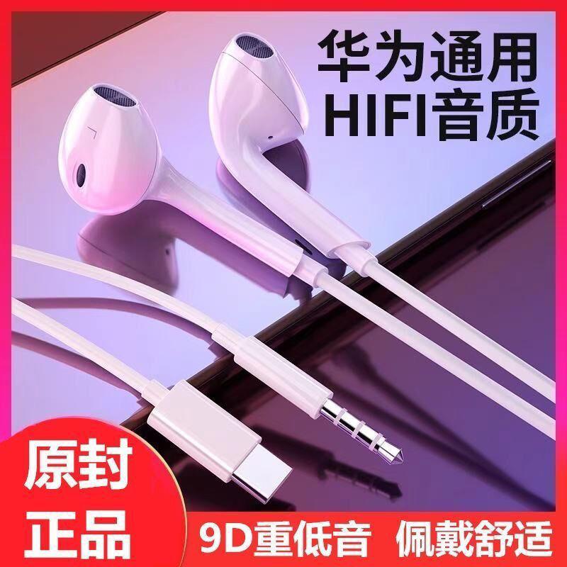 华为耳机原装type-c/p20p10荣耀10v20Play线控带麦重低音通用耳塞