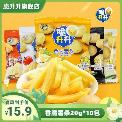 脆升升香脆薯条200g(20g*10袋)独立小包装散装办公零食休闲脆生生