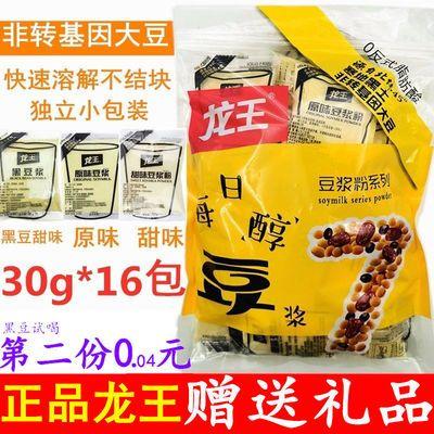 龙王豆浆粉30g独立小包装原味甜味速溶非转基因黄豆早餐冲饮黑豆