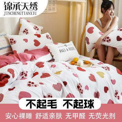 可爱熊磨毛四件套床上用品水洗棉单双人学生少女心三件套纯色被套