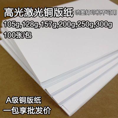 A3A4铜版纸批发 高光激光双面打印纸整箱资料纸亮面DIY画册宣传单