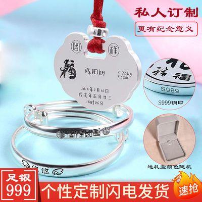 89360/长命锁婴儿纯银999宝宝手镯刻字实心银锁满月百天定制套装礼物