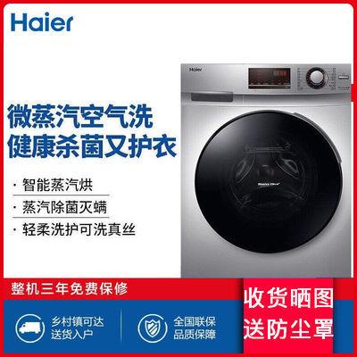 74307/海尔滚筒洗衣机10公斤洗烘一体变频高温除菌蒸汽除螨EG100HB129S【9月16日发完】
