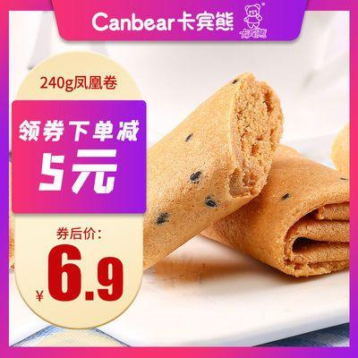 卡宾熊鸡蛋卷网红零食糕点小吃童年怀旧休闲早餐酥脆凤凰卷点心